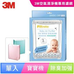 【3M】淨呼吸寶寶專用型空氣清淨機專用B90DC-ORF濾網(除臭加強)