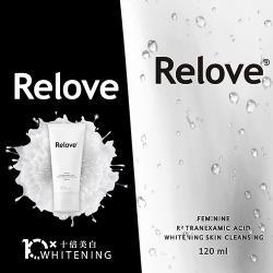 Relove 私密肌R²深層傳明酸淨白潔淨精華凝露 120ml