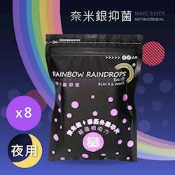 彩虹雨點 奈米銀抑菌夜用衛生棉29cm(4片x8包/組)