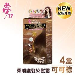 夢17柔順護髮染髮霜 可可棕x4盒