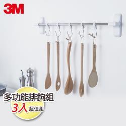 3M 無痕廚房防水收納-多功能排鉤組3入超值組