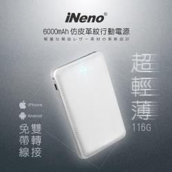 日本iNeno 超薄名片型仿皮革免帶線行動電源6000mAh(附Apple轉接頭)