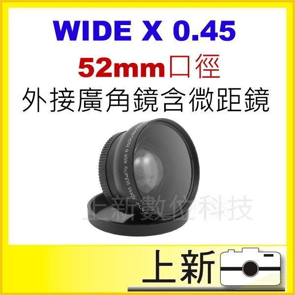0.45x 52mm 廣角鏡頭 含微距 轉接環 套筒