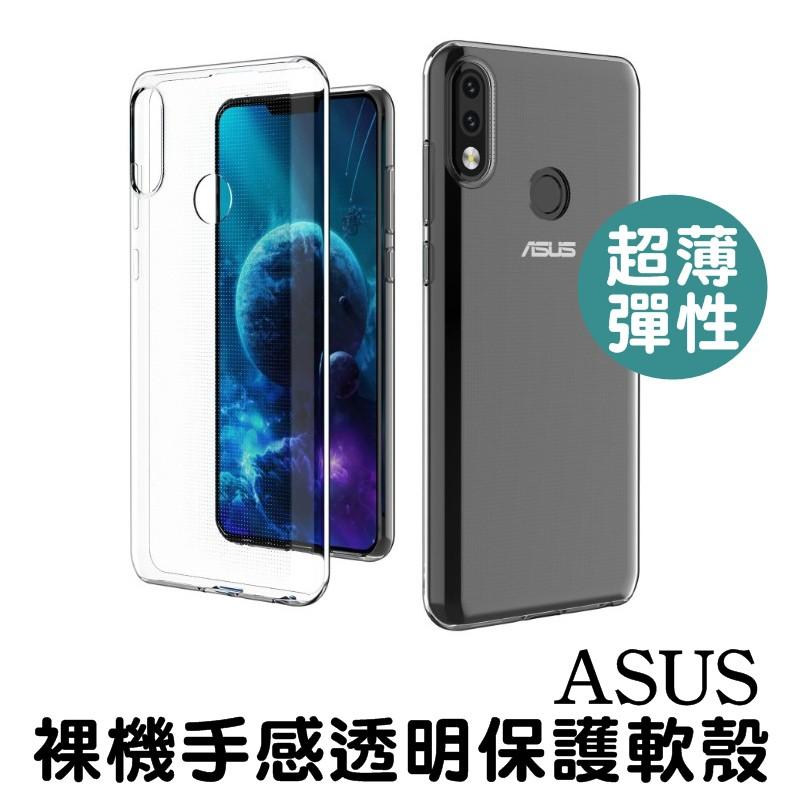 超薄透明 TPU 軟殼 隱形保護殼 Zenfone3 Deluxe Ultra Zoom 5.7 5.5 ASUS