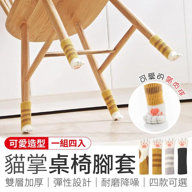 貓掌椅腳套 一組四入 椅腳保護套 貓咪椅腳套 針織椅腳套 貓腳椅套 桌椅腳套 桌腳套 桌椅套 門把套