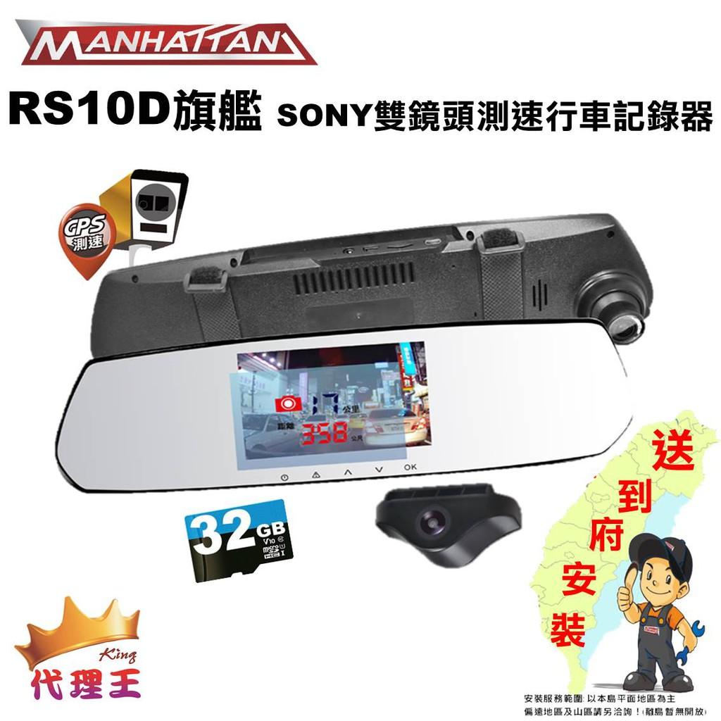 【現貨免運】曼哈頓RS10DP 旗艦版 HDR 高畫質雙鏡頭 測速提醒行車記錄器 支援胎壓(贈32G記憶卡)