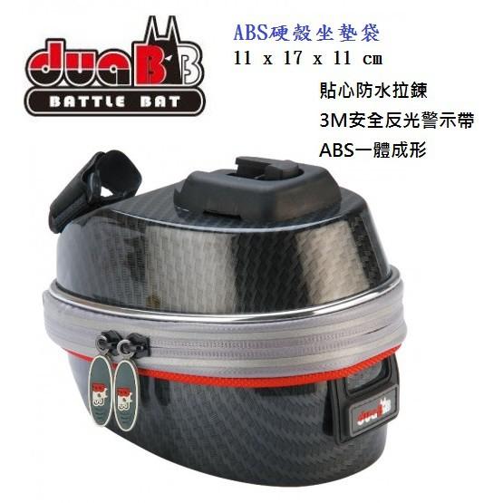 duaBB ABS硬殼坐墊袋 防潑水 11x17x11cm D-3714106