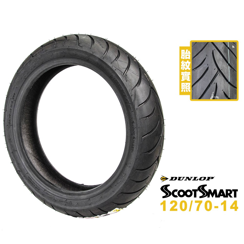 DUNLOP 登祿普 Scoot Smart 聰明胎 120/70-14