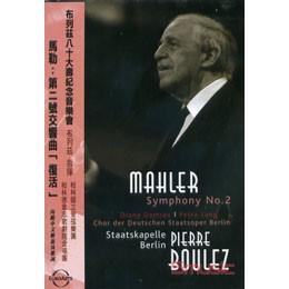 布列茲-馬勒 第二號交響曲 復活