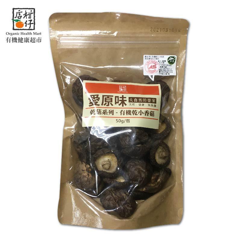 柑仔店愛原味乾菇-有機乾香菇(小香菇)(50g/包)