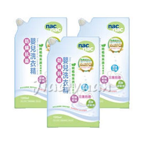 nac nac 防蟎抗菌嬰兒洗衣精(1000ml) - 3包入【佳兒園婦幼館】
