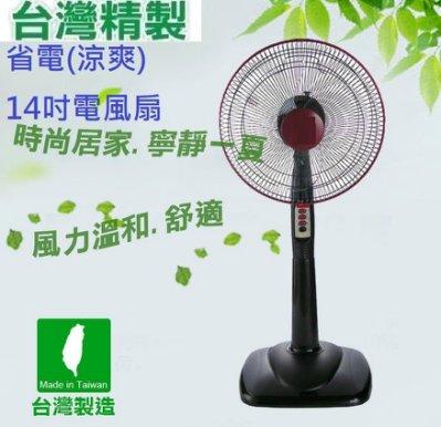 台灣製14吋立扇台灣製造風力勝360度變頻電扇循環扇電風扇工業扇桌立扇桌扇10吋12吋16吋18吋惠騰華冠上元