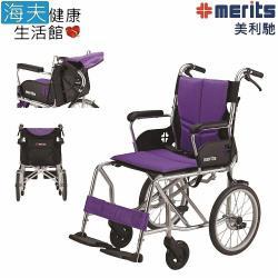 海夫 國睦 美利馳 手動輪椅 Merits 專利車架L116