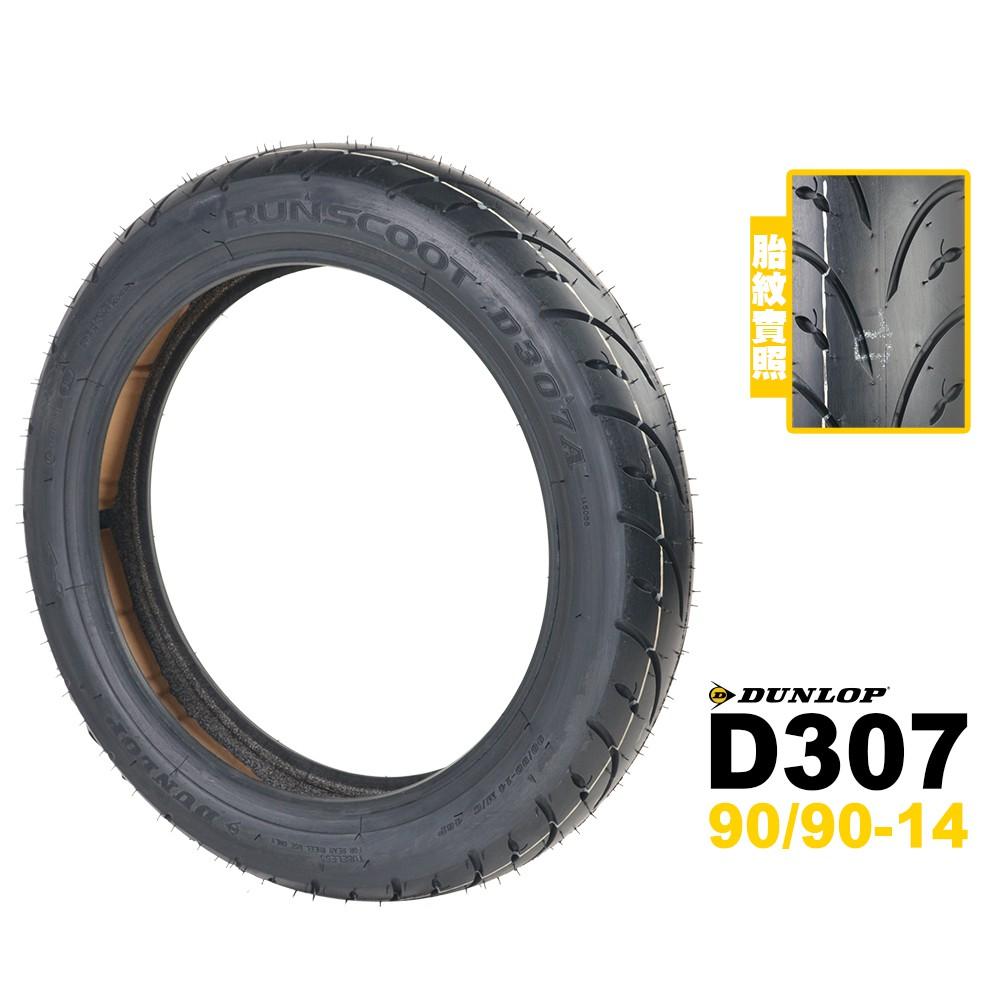 DUNLOP 登祿普 RUNSCOOT D307 90/90-14