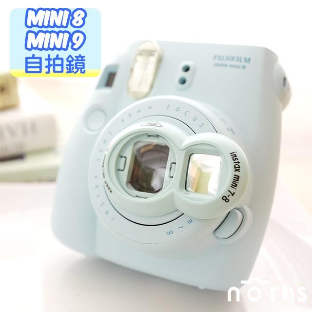 新版 【mini8 mini9 藍色】Norns 相機自拍鏡 近拍鏡 鏡面加大版本、好拔、好裝