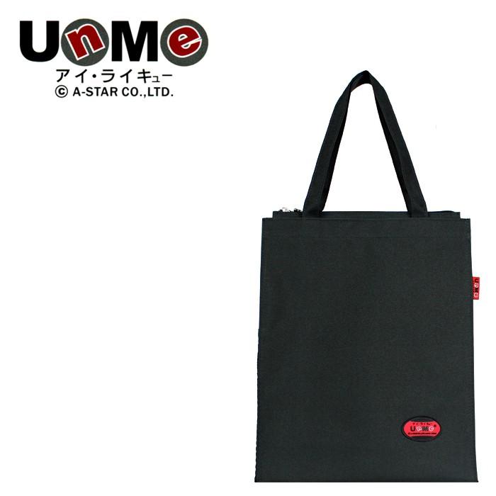 UnMe 台灣製造 手提袋/ 補習袋 1318 深灰
