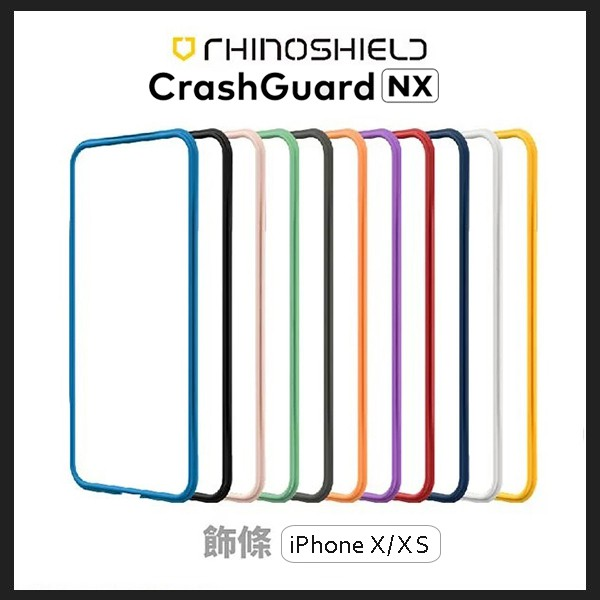 RHINO SHIELD iPhone X/XS CrashGuard NX 犀牛盾 邊條 邊框殼專用邊條