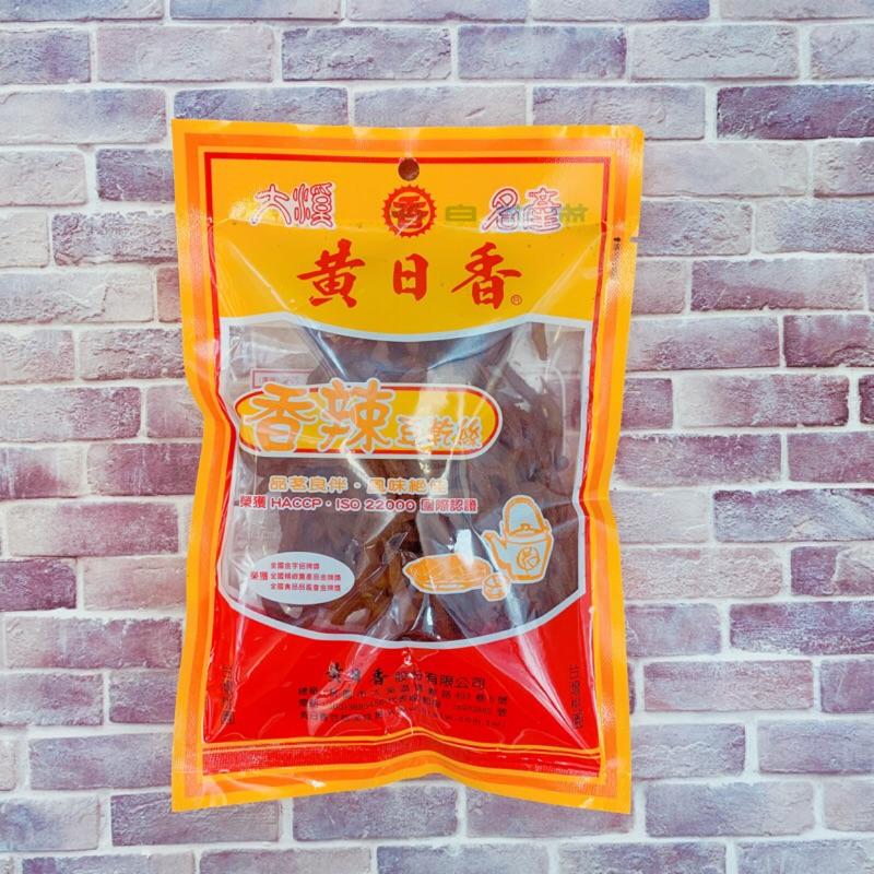 黃日香香辣豆干絲 130克/ 包【台北譽展蜜餞行】
