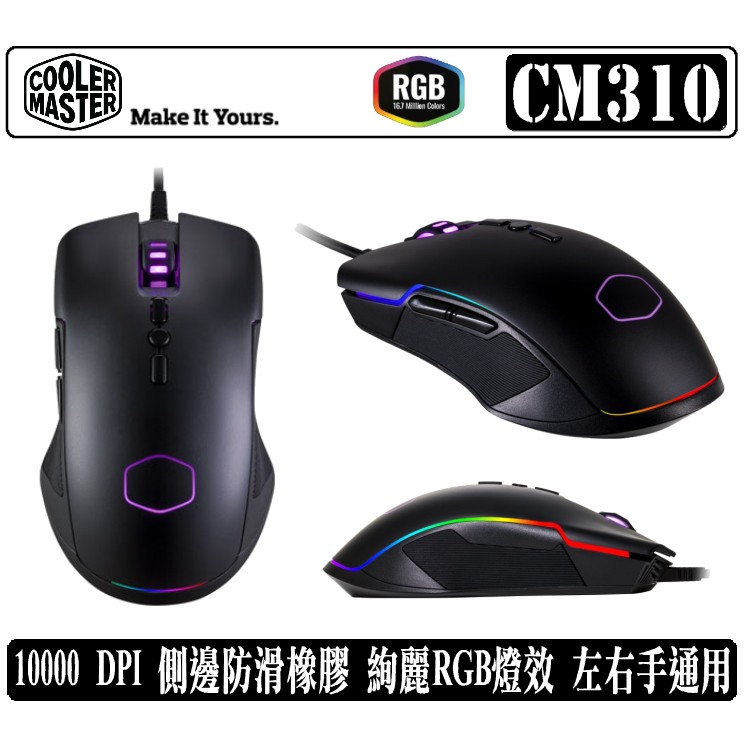 Cooler Master CM310 RGB 電競 光學 滑鼠 10000 DPI 左右手通用設計