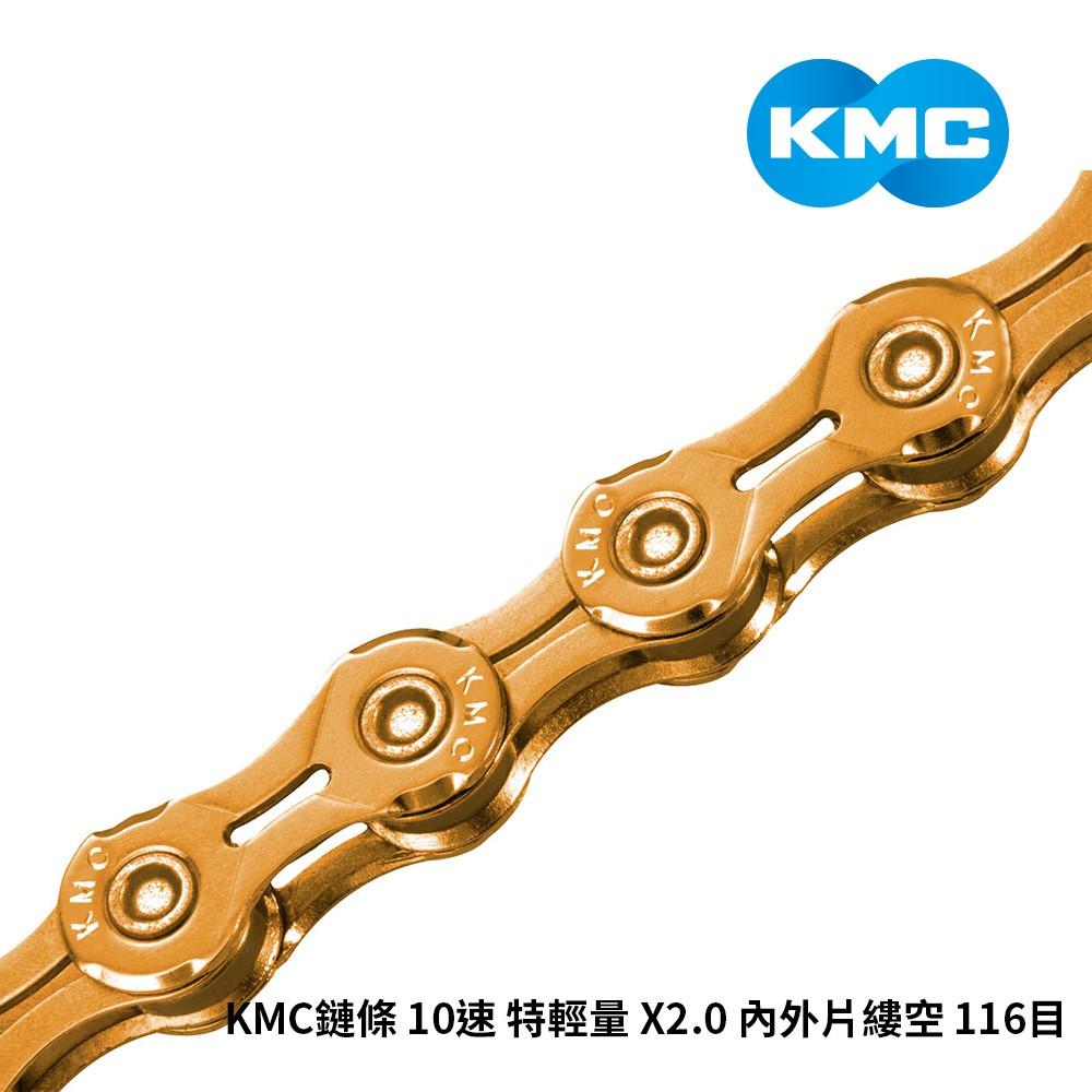 【KMC】鏈條 10速 特輕量 X2.0 內外片縷空 116目 銀