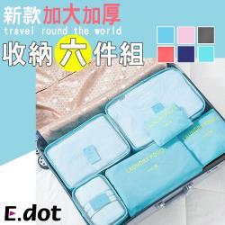 E.dot 新款加大加厚旅行收納六件組(3色選)