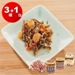 胡媽媽灶腳 干貝醬+鮮蝦醬+黃金貝三享組