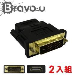 Bravo-u DVI to HDMI 數位影音鍍金轉接頭(2入組)