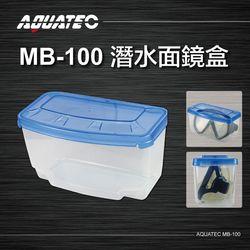 AQUATEC MB-100 潛水面鏡盒 ( PG CITY )