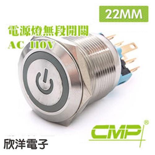 CMP西普 22mm不鏽鋼金屬平面電源燈無段開關AC110V / S2203A-110V 藍、綠、紅 三色光自由選購