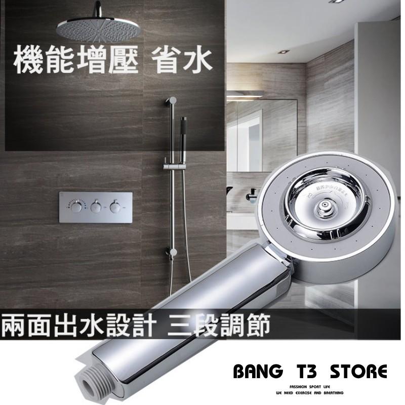 日本雙面出水 增壓蓮蓬頭 三段調整 外加噴霧式 可添加沐浴乳設計 BANG【HA08】