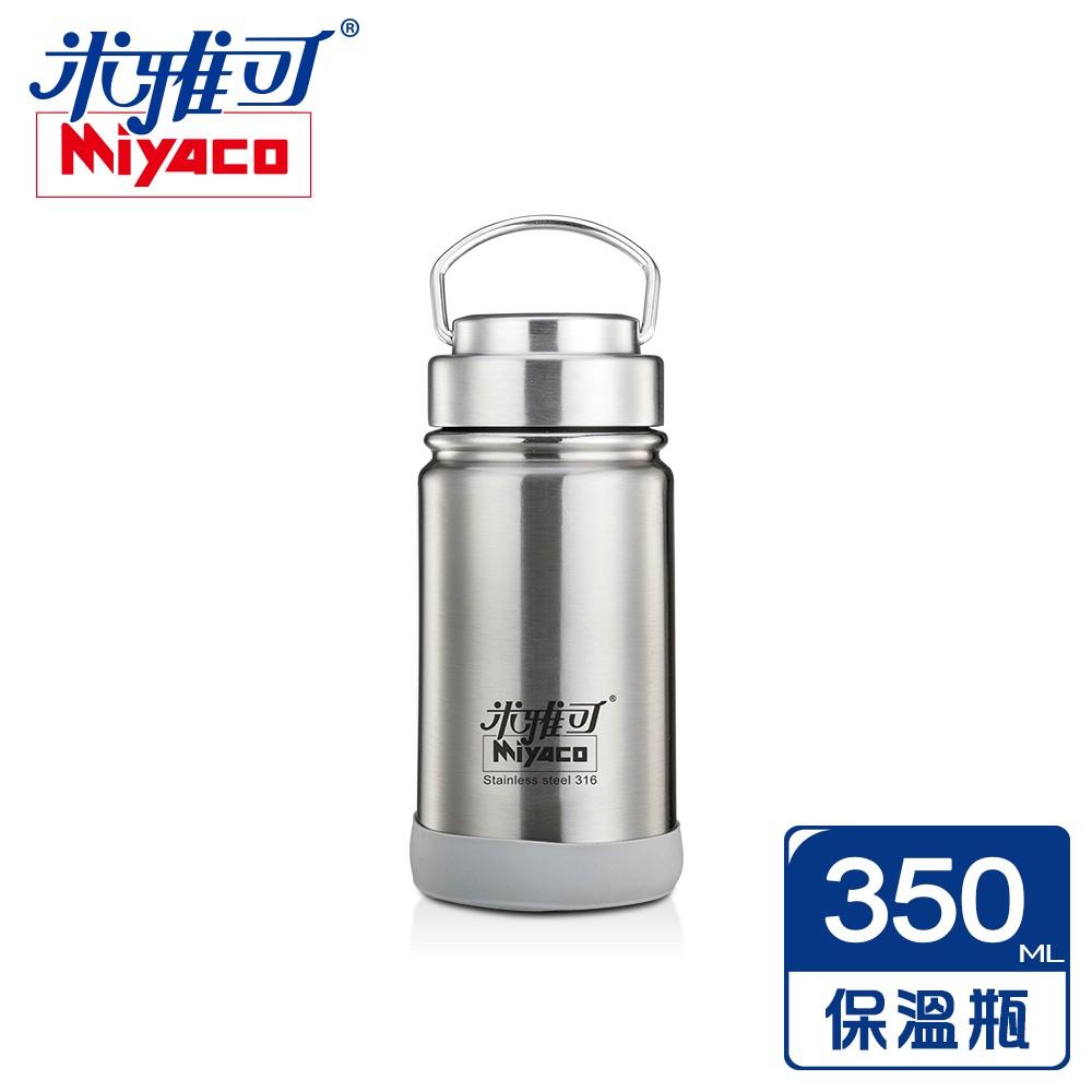 【米雅可 Miyaco】經典316不銹鋼真空廣口保溫瓶 350ml﹙不銹鋼色﹚
