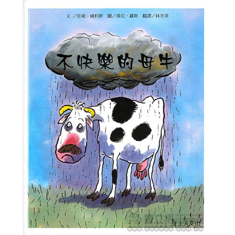 上人 不快樂的母牛 9867517326 【童書繪本】