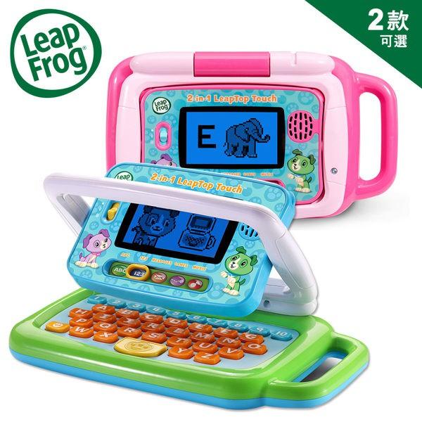 LeapFrog 美國跳跳蛙 翻轉小筆電 / 兒童學習玩具 / 早教玩具 -2色可選【YODEE優迪嚴選】