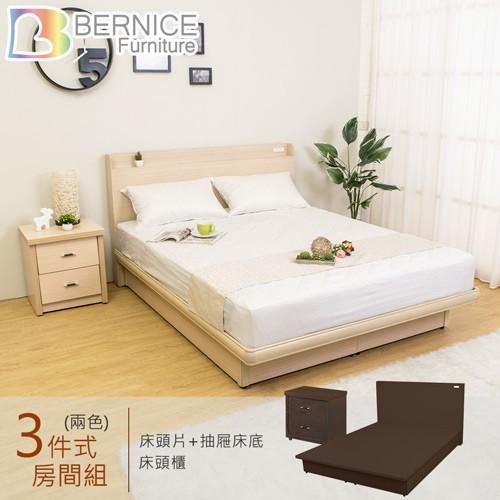 Boden-卡爾5尺雙人抽屜床房間組-3件組(兩色可選)