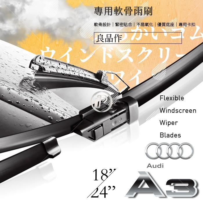 【現貨-】奧迪 Audi A3 S3 03年後 五門專車專用 前擋雨刷 軟骨無骨 靜音 汽車雨刷