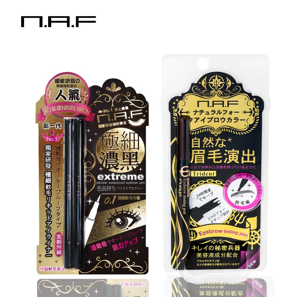 [獨家組合] NAF仿毛流三叉戟眉彩梳+NAF0.1極細豔黑防水眼線液筆 NAF直營