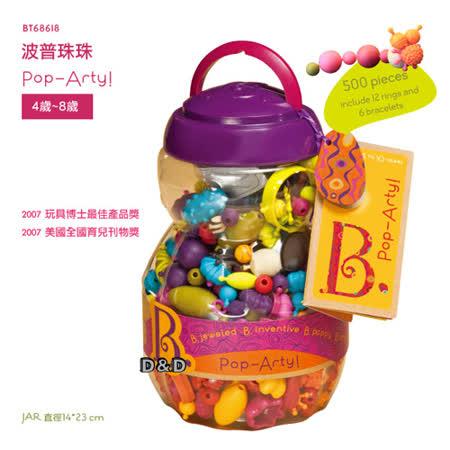 《美國 B.toys 感統玩具》波普藝術桶-波普珠珠(500pcs)