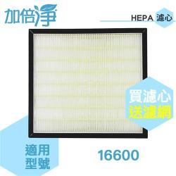 加倍淨HEPA濾心 適用Honeywell空氣清淨機 HAP-16600-TWN 機型 HEPA濾心
