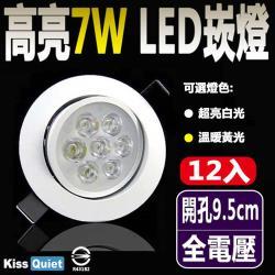 《Kiss Quiet》 (白光/黄光)9W亮度LED小投射燈 7W功耗700流明95mm開孔(可調角度)-12入