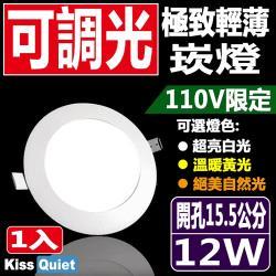 《Kiss Quiet》 柔順調光-110V限定超薄LED崁燈(白光/黄光/自然光),開孔15.5cm全電壓含變壓器-1入