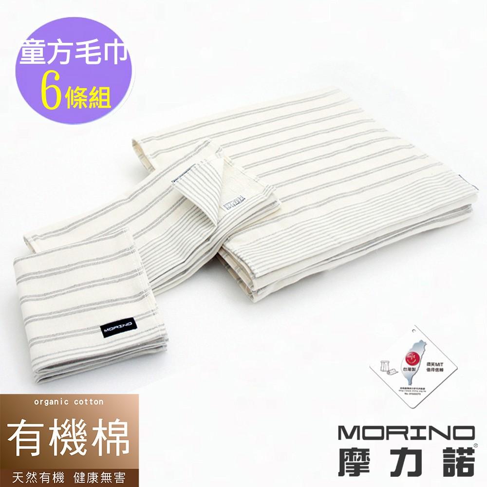 【MORINO摩力諾】有機棉竹炭雙橫紋紗布方巾童巾毛巾組(超值6條組)免運 MO470670770