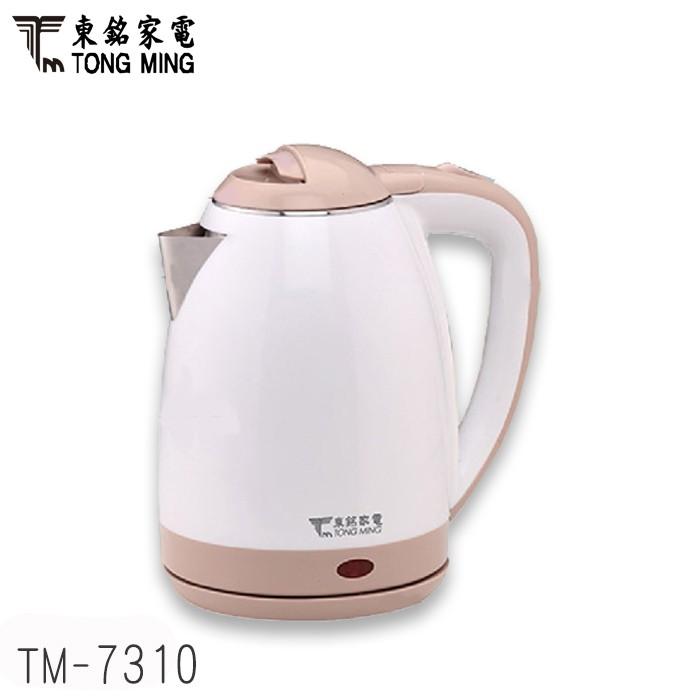 TONG MING 東銘 1.8L雙層防燙不鏽鋼快煮壺 電茶壺 TM-7310