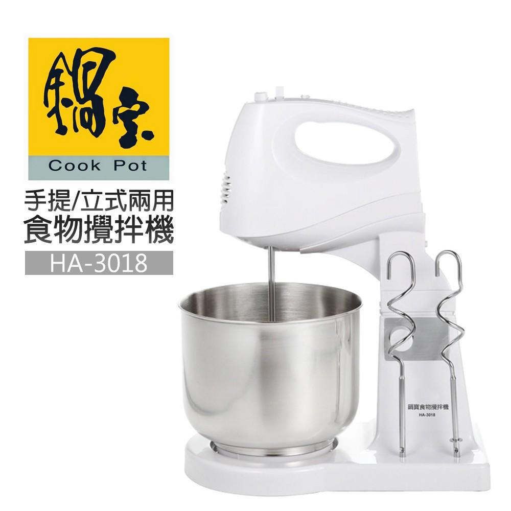 【鍋寶】手提/立式兩用食物攪拌機 (HA-3018)