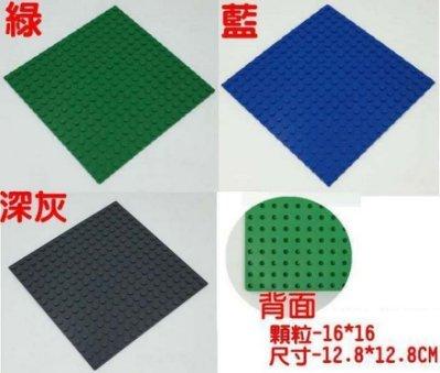 環球-小顆粒[綠色]16X16單面積木底板16*16相容LEGO非樂高