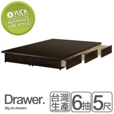 床底 大6抽屜床底 (木心板製全六分全封底) 5尺 雙人 床底/床架/床檯【YUDA】