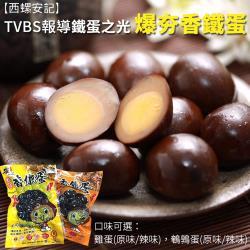 【西螺安記】TVBS報導鐵蛋之光爆夯香鐵蛋 x 20包