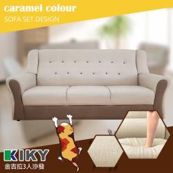 【KIKY】金吉拉雙色3人座貓抓皮沙發
