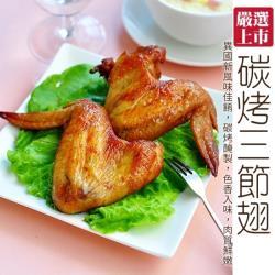 海肉管家-燒烤檸檬三節雞翅10支(1包/每包約770g±10%)