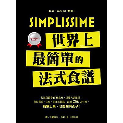 Simplissime : 世界上最簡單的法式食譜
