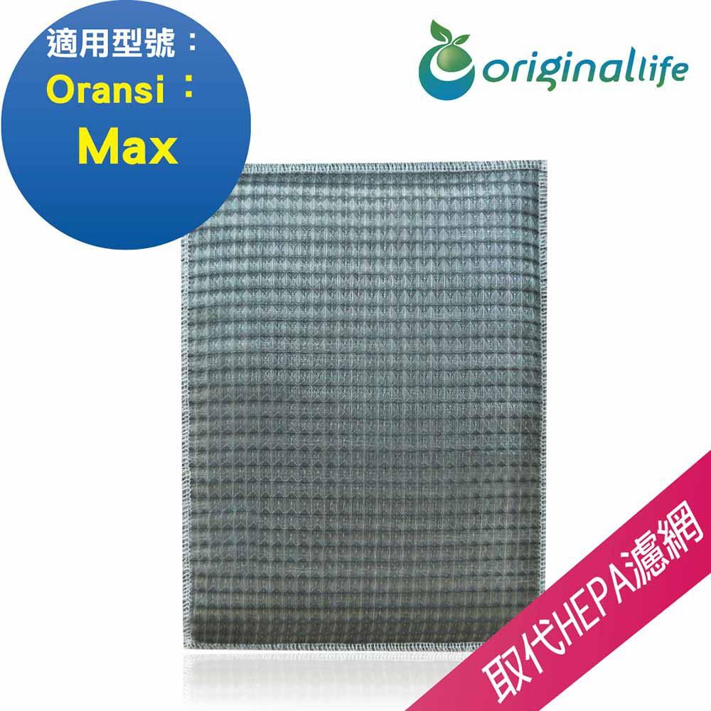 【Original Life】適用Oransi:Max 超淨化 空氣清淨機 濾網